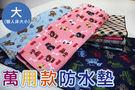 HO KANG   多用途防水墊/寵物墊/尿布墊/野餐墊/桌墊~大型