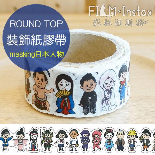 【菲林因斯特】日本進口 ROUND TOP masking 日本人 紙膠帶 //卡片 信封 裝飾 空白底片