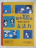 【書寶二手書T1/親子_EUX】繪本100+,輕鬆打造英語文法力:用好故事,一次蒐羅33個必學句型_