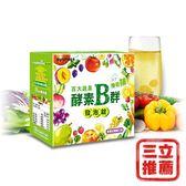 【健喬信元】百大蔬果酵素B群發泡錠(5盒)-電電購
