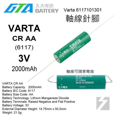 ✚久大電池❚ VARTA CR AA 3V 可彎曲 軸線針腳 Varta 6117101301 PLC工控電池 VA13