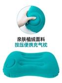 充氣枕 旅行枕便捷可折疊充氣枕 頭戶外睡枕飛機腰墊靠枕趴睡抱枕睡覺神器 晶彩生活