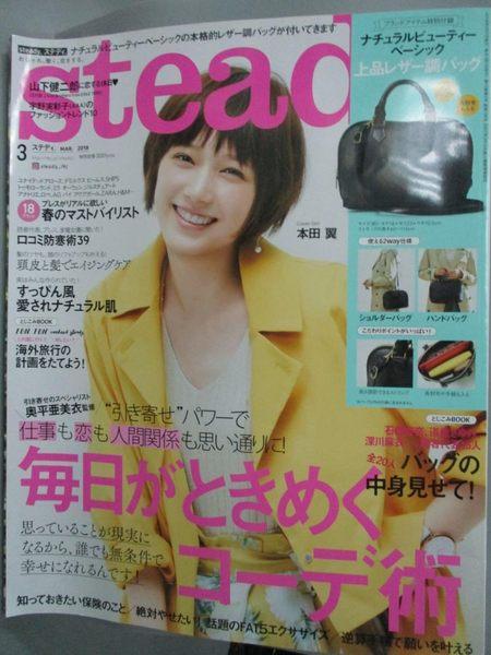 【書寶二手書T2/雜誌期刊_WGU】Steady_2018/3_每日術_日文