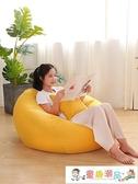 懶人沙發懶人沙發豆袋客廳陽台躺椅網紅簡約舒適單人小戶型臥室可拆洗榻榻米童趣