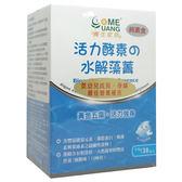 養生家族---活力酵素之水解藻菁2.5g/包,30包/盒