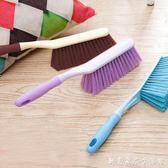 軟毛家用神器床上毛刷刷子掃把清潔臥室炕笤帚可愛掃床用的小掃帚 創意家居生活館