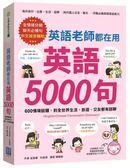 (二手書)英語老師都在用  英語 5000 句:600 情境話題,到全世界生活、旅遊、交友..