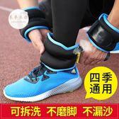 隱形沙包跑步負重沙袋綁腿綁手運動訓練可調節裝備健康復隱形綁腳沙包男女滿699折89折