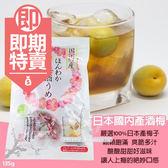 (即期商品) 日本國內產酒梅135g