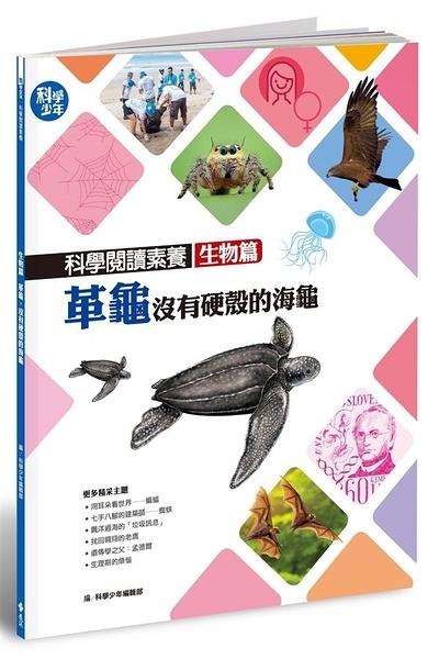 科學閱讀素養生物篇:革龜,沒有硬殼的海龜