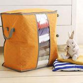 【BlueCat】彩色竹炭透明單視窗手提衣物整理收納箱