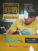 【書寶二手書T2/語言學習_ZAA】得心應手寫英文-迎戰高分寫作_文喬