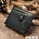 錢夾 男士錢包 拉鏈搭扣多功能零錢包 創意新款頭層牛皮零錢位卡包 自由角落