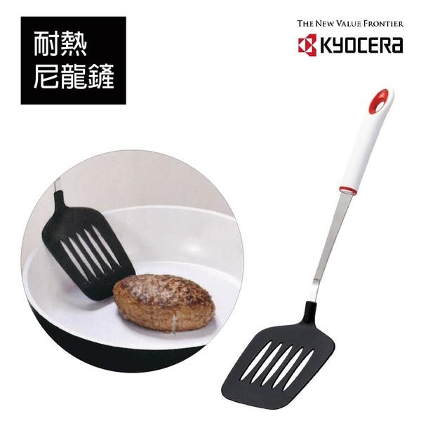 【KYOCERA】日本京瓷耐熱尼龍鍋鏟