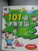 【書寶二手書T6/少年童書_LGE】101個健康常識_booksori