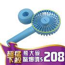 B467 兩用手持風扇 三段式 風力調節 USB 充電 手持 桌用 買就送 底座 + 充電線【熊大碗福利社】