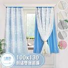 雙層刺繡遮光窗簾 100x130 刺繡窗紗造型 最新設計 帶窗紗 超夢幻 現貨不用等 送三配件
