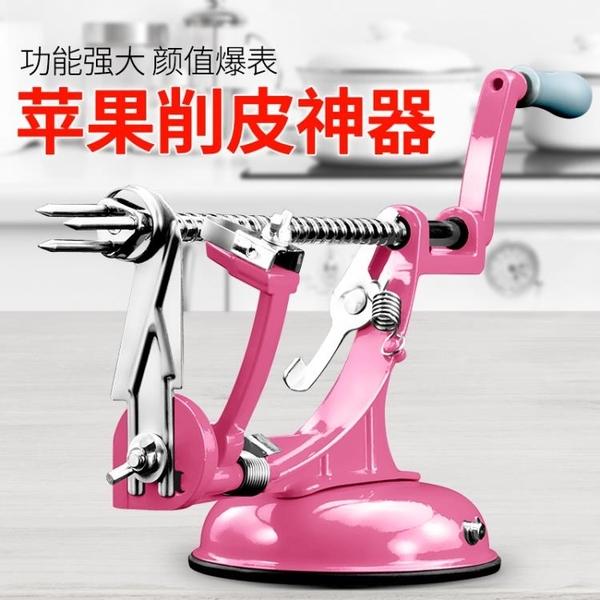 多功能削蘋果神器自動去皮手搖水果削皮家用器刀機全廚房電