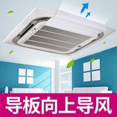 中央冷氣擋風板吸頂機導風板天花機擋板冷氣導風罩防直吹擋冷風