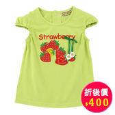 【愛的世界】半袖草莓圖案T恤/8歲-台灣製-n8 ★春夏上著
