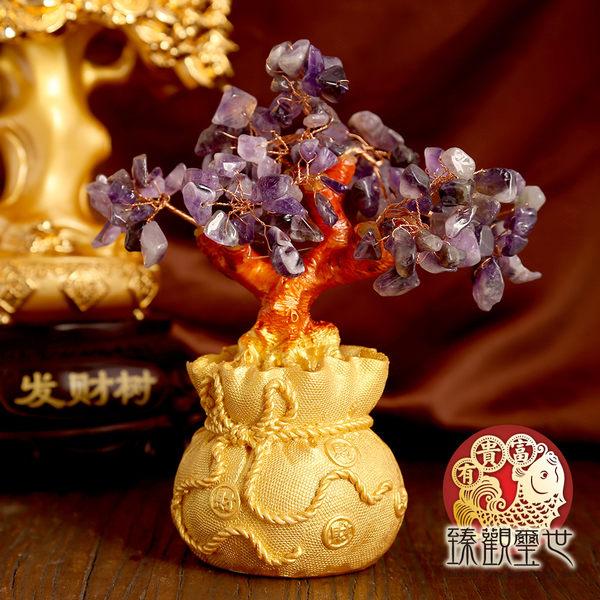 貴人入袋 紫水晶錢袋開光招財樹 臻觀璽世 IS3708