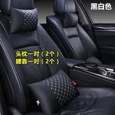 汽車頭枕護頸枕車載頸枕座椅腰靠枕頭車靠枕車用抱枕用品套裝(全館滿1000元減120)