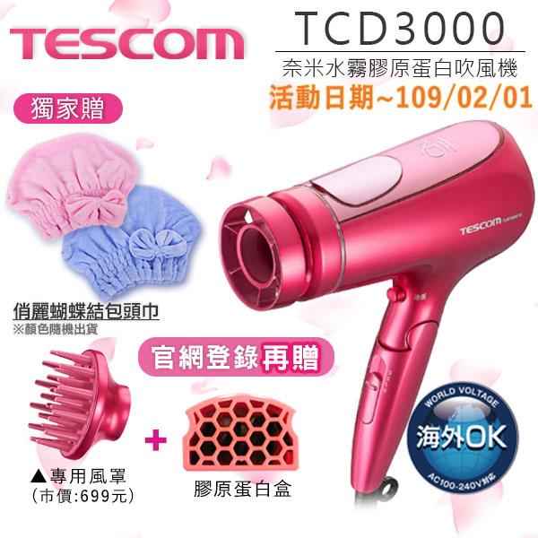 【官網註冊送好禮】贈包頭巾 TESCOM 白金奈米膠原蛋白吹風機TCD3000  TCD3000TW 群光公司貨