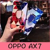 【萌萌噠】歐珀 OPPO AX7pro (6.4吋) 創意藍光菱格紋保護殼 全包矽膠軟殼 個性支架 長短掛繩 手機殼