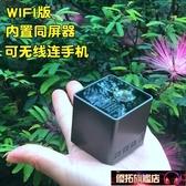 投影機 優麗可P1家用wifi小型家庭影院高清迷你投影儀便攜微型手機投影機 優拓