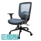 GXG 短背全網 電腦椅 (3D扶手) 型號81X6 E9