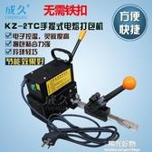 成久牌KZ-2TC手提式電熔打包機免扣熱熔捆包機pp塑料帶拉緊器捆扎機手動 220V NMS陽光好物