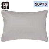 純棉枕套PALETTE3 GY 50×75 NITORI宜得利家居