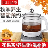 養生壺 110V伏養生壺中藥全自動多功能電熱花茶家用煮茶器美規台灣小型 阿薩布魯