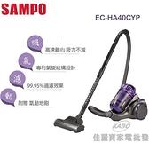 【佳麗寶】-(SAMPO聲寶)HEPA免紙袋吸塵器【EC-HA40CYP】