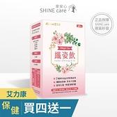 【享安心】纖姿飲 10包/盒 Aicom艾力康 促進代謝窈窕不堆積