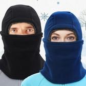 騎行防風帽子口罩男女護臉頭套滑雪保暖防寒面罩【步行者戶外生活館】