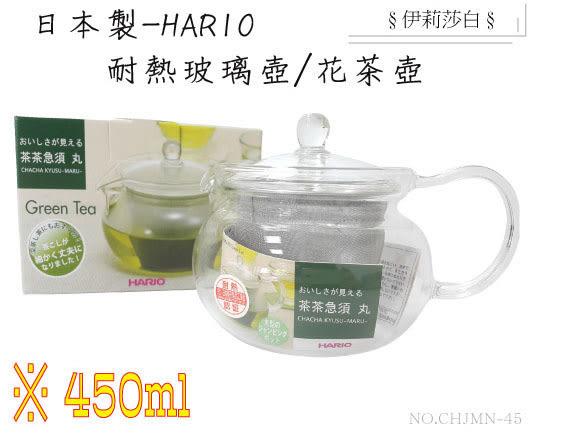日本製 HARIO  耐熱玻璃壺/花茶壺/沖泡壺--450ml(CHJMN-45)