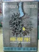 挖寶二手片-K11-069-正版DVD*電影【檸檬樹】-柏林影展-生命的果實,守護家園的最後防線
