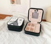 飾品收納盒項錬戒指首飾盒耳釘耳環女時尚便攜式簡約收納盒迷你旅行首飾品包 7月特賣
