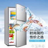 AUX/奧克斯 BCD-102AC冰箱家用小型冰箱雙門式冷凍冷藏電冰箱宿舍 igo全館免運