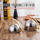手動咖啡壺 不鏽鋼半圓細口壺細嘴壺茶壺長嘴壺咖啡 中元節禮物
