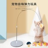 貓玩具長桿可自行修剪逗貓棒吸盤式不倒翁乒乓球貓咪用品【淘嘟嘟】