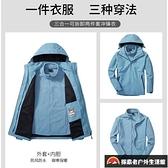 戶外防風衣男女三合一兩件套可拆卸加絨加厚登山外套【探索者戶外】