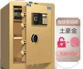 虎牌保險柜家用60cm辦公隱形全鋼指紋密碼防盜小型迷你保險箱yi