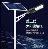 太陽能燈太陽能路燈戶外燈新農村防水6米超亮LED8燈桿5米大功率高YYJ 原本良品
