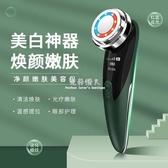 美容儀導入儀美容儀器臉部祛皺排毒潔面儀提拉緊致嫩膚