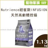 寵物家族-Nutrience紐崔斯《INFUSION天然貓》高齡體控貓1.13kg