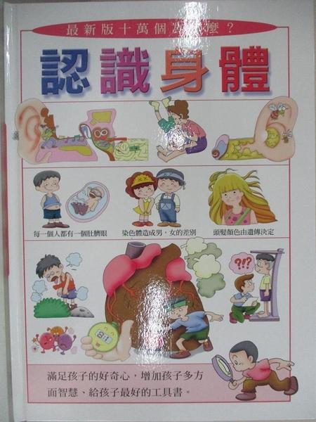 【書寶二手書T1/少年童書_KC9】最新版十萬個為什麼?:認識身體_漢唐出版設計製作