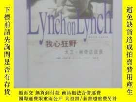 二手書博民逛書店我心狂野:大衛·林奇訪談錄罕見[Lynch on Lynch]5