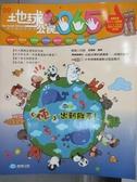 【書寶二手書T4/少年童書_ZJN】地球公民365_第99期_便出新鮮事_附光碟